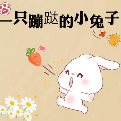 励志童话  一只蹦跶的小兔子