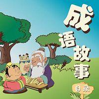 中国传统成语故事