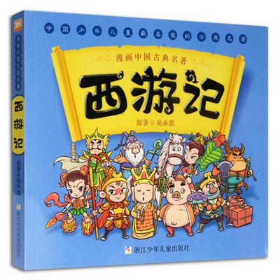 【地瓜妈妈】西游记(幼儿版2~6岁)