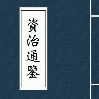 《资治通鉴》小剧场