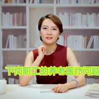 查悦社保第3期:下岗职工的养老医疗问题