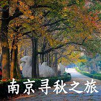 南京寻秋之旅