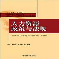 自考 人力资源政策与法规 41760