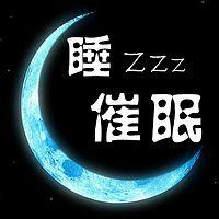 轻催眠【失眠治愈系】静心减压