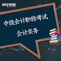 2017中级会计职称考试-中级会计实务