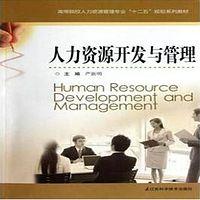 自考 人力资源开发与管理06093 江苏
