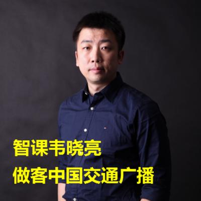 智课教育韦晓亮做客中国交通广播
