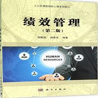 自考 绩效管理 05963 北京
