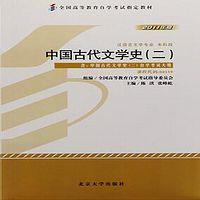 自考 中国古代文学史(二) 00539