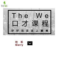 The We口才课:好好说话,走上巅峰
