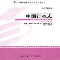 自考中国行政史-通关必读