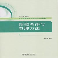 自考 绩效考评技术 41756
