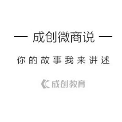 【成创微商说】