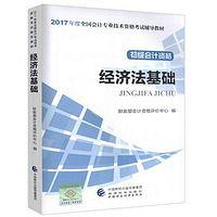 初级经济法基础课程