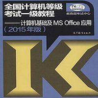 自考 计算机一级 MS office