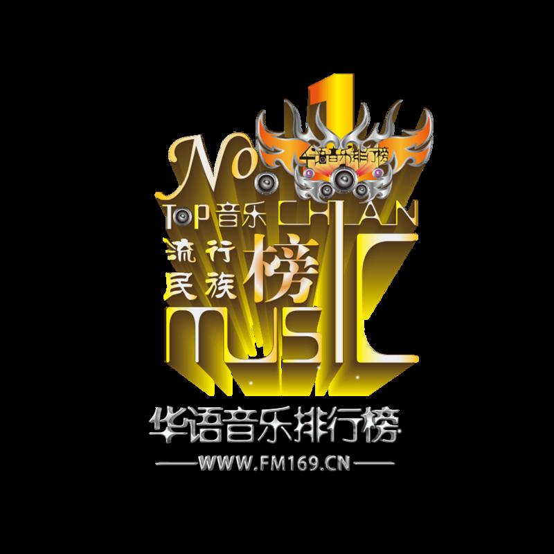 华语音乐排行榜