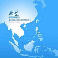 南望财经一周播报——南亚东南亚资讯集中地