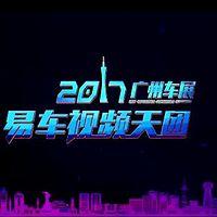 2017广州车展