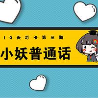 小妖普通话第3季