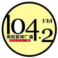 1042南阳新闻广播