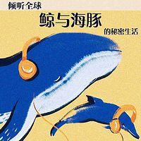 鲸与海豚的秘密生活