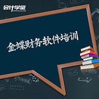 金蝶软件会计核算教程
