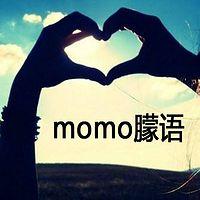 momo朦语