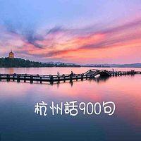杭州话900句