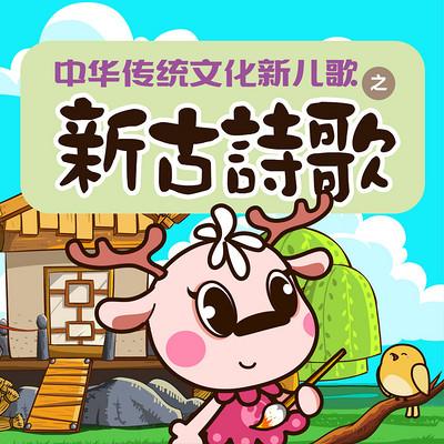 中华传统文化新儿歌之新古诗歌