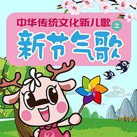 中华传统文化新儿歌之新节气歌