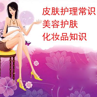 皮肤护理常识 美容护肤  化妆品知识
