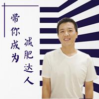 张长青:带你成为减肥达人