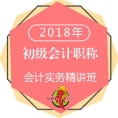 2018年初级会计职称考试会计实务精讲班