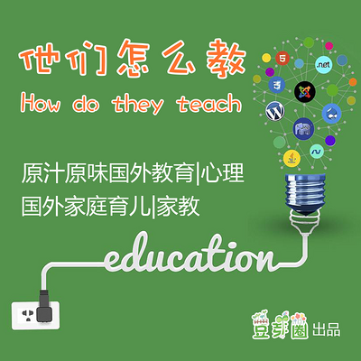 他们怎么教How do they teach