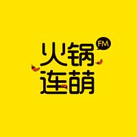 火锅连萌FM