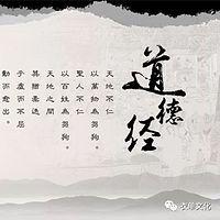 中国经典文化《道德经》导读
