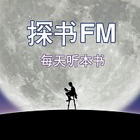 探书FM-每天听本书