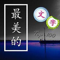 夜的声音-感知西洋文学的浪漫;东方文学的唯美,用文字感受美