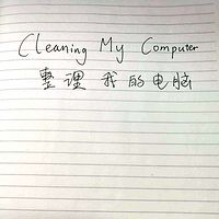 Cleaning My Computer整理我的电脑