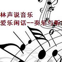 林声说音乐--爱乐闲话--奏乐与听乐