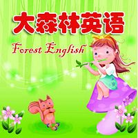 大森林英语