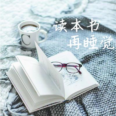 读本书再睡觉