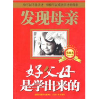 《好父母是学出来的》 王东华