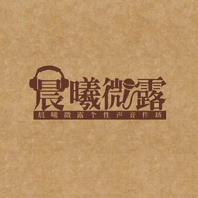 晨曦微露电台