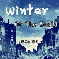 世界的凛冬