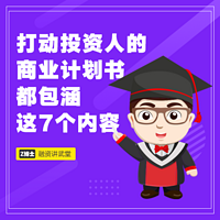 Z博士融资·讲武堂—打动投资人的商业计划书都包含这7个内容