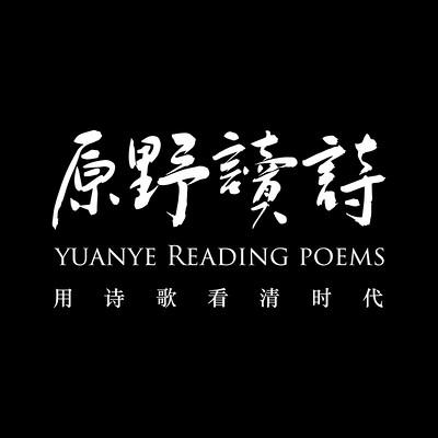 原野原创诗歌