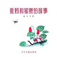 中小学生必读名著讲读之蚯蚓和蜜蜂的故事