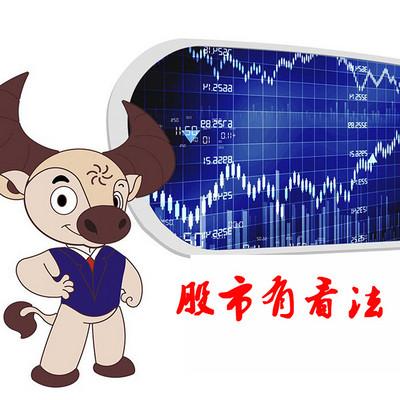 股市有看法