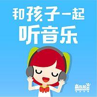 和孩子一起听音乐【育儿跟我学】